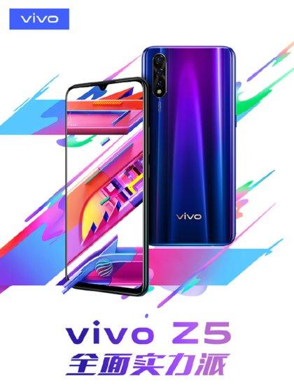 Vivo Z5 هو المسؤول! فيما يلي ميزات الهاتف الذكي 1