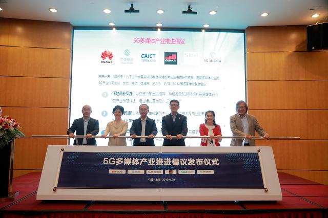 أطلقت كل من Huawei و China Mobile و GSMA و 5MII و 5GSA و Partners الفرص التجارية لشبكات 5G لشبكات الورقة البيضاء للوسائط المتعددة ومبادرة ترويج صناعة الوسائط المتعددة 5G 2
