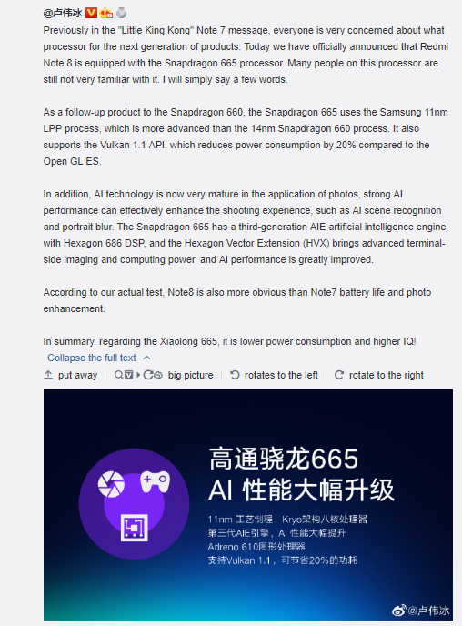 لو وي بينغ Redmi Note 8