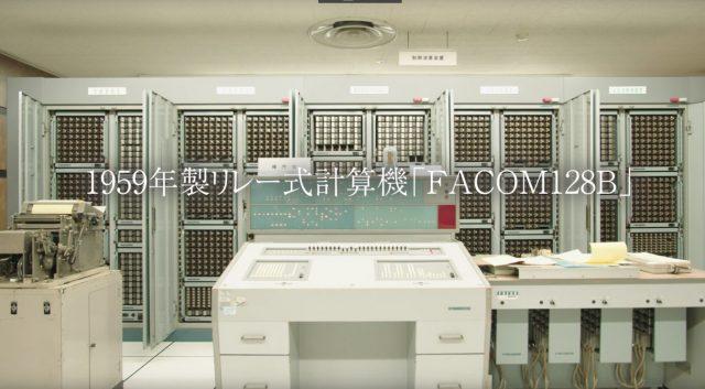 لدى فوجيتسو موظف يعمل على تشغيل الكمبيوتر عام 1959 1