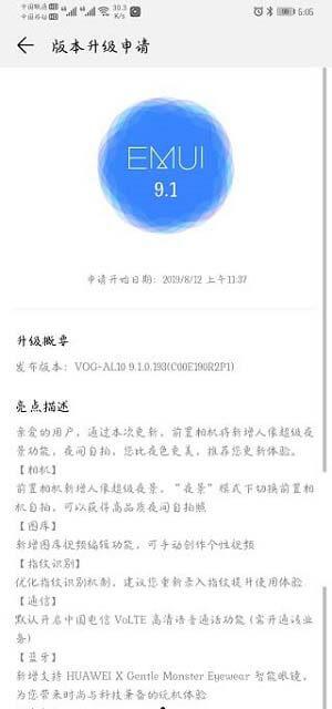 يوفر تحديث EMUI 9.1.0.193 لهاتف Huawei P30 و P30 Pro الوضع الليلي لـ Selfies 1