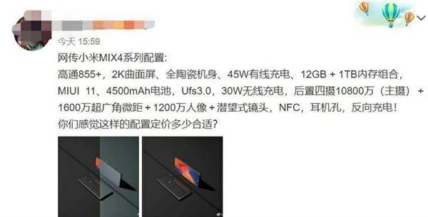 - ▷ سيكون لدى Xiaomi Mi MIX 4 SD855 + ، كاميرا بدقة 108 ميجابكسل ، وسعة تخزين 1 تيرابايت والمزيد »- 1