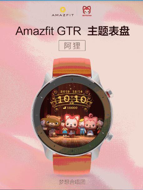 تتلقى Amazfit GTR أول تحديث لها: تواجه ساعة مخصصة ذات طابع رسوم متحركة 1