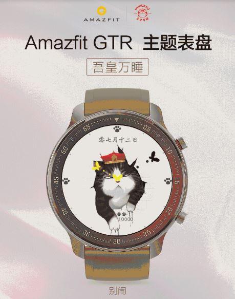 تتلقى Amazfit GTR أول تحديث لها: تواجه ساعة مخصصة ذات طابع رسوم متحركة 2