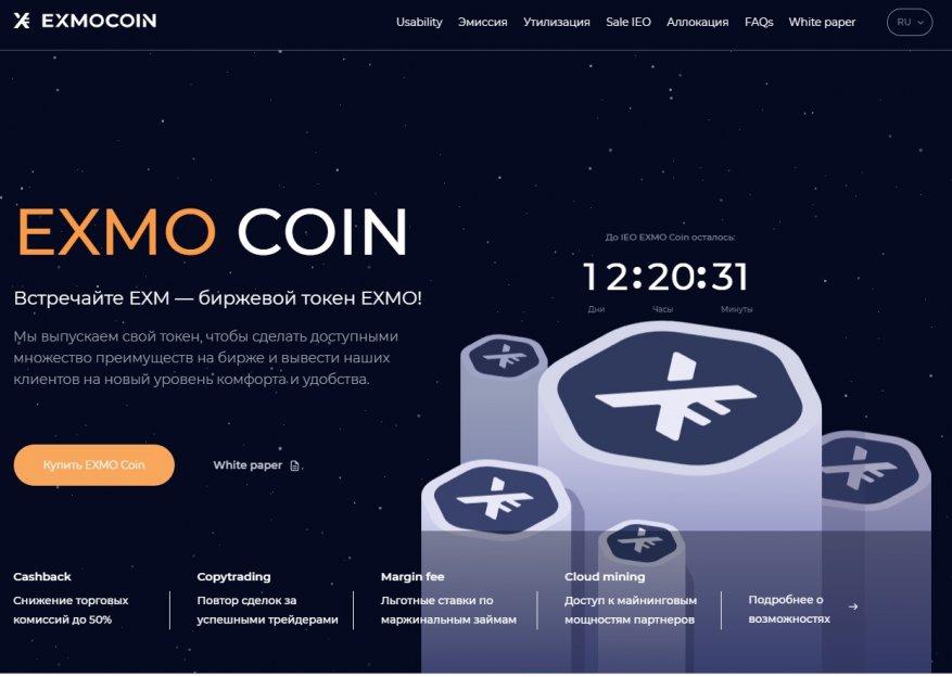 تصدر Exmo Exchange رمز Exmo Coin الخاص بها ، والذي يتم بيعه بالفعل! هل يكرر نجاح عملة بينانس؟ 5