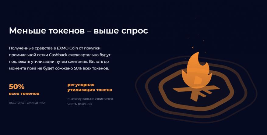 تصدر Exmo Exchange رمز Exmo Coin الخاص بها ، والذي يتم بيعه بالفعل! هل يكرر نجاح عملة بينانس؟ 7