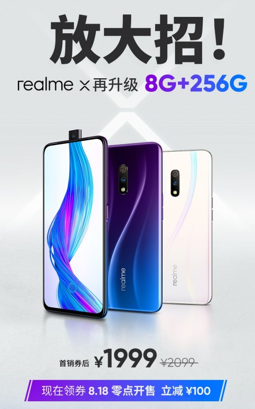 Realme X 256GB: إطلاق Realme X 256GB في 18 أغسطس ، تؤكد الشركة عبر الإنترنت 1