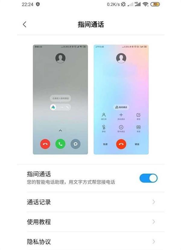 سوف MIUI 11 إجراء مكالمة بين الأصابع ، والتي سوف تسمح للمساعد بالرد على المكالمات 1