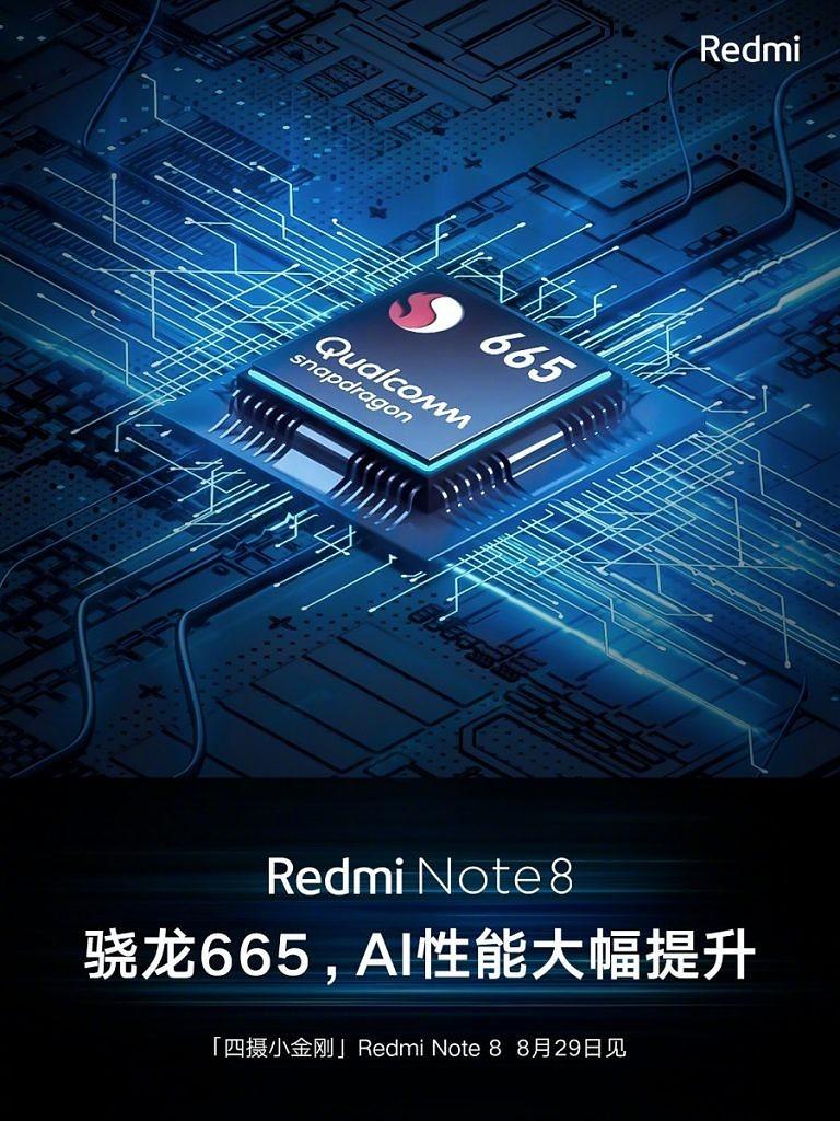 المسؤول: Redmi Note 8 سيكون لديك معالج Snapdragon 665 1