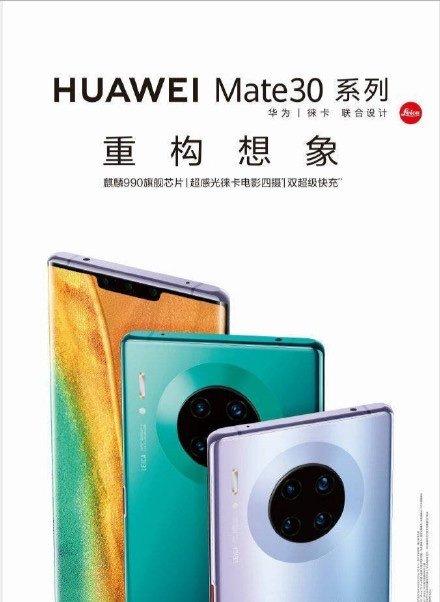 Huawei Mate 30 Pro يظهر نفسه في العروض الرسمية الأولى