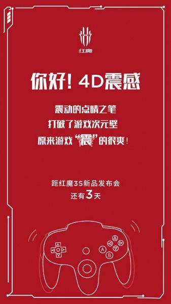 النوبة ريد ماجيك 3S مع نظام الاهتزاز 4D