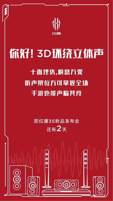 النوبة Red Magic 3S مع الصوت المحيطي ثلاثي الأبعاد