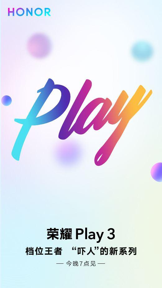 تم تأكيد لعبة Honor Play 3 رسميًا لإطلاقها اليوم 1