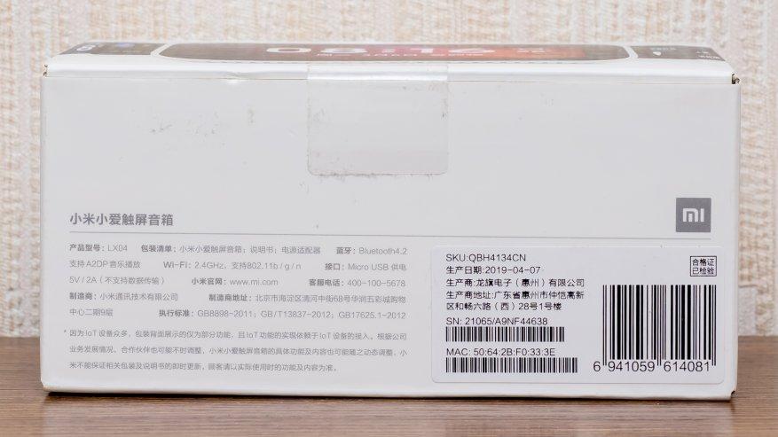 Xiaomi شياو منظمة العفو الدولية تعمل باللمس: شاشة اللمس الذكية المتكلم 4