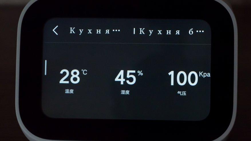 Xiaomi شياو منظمة العفو الدولية تعمل باللمس: شاشة اللمس الذكية المتكلم 23