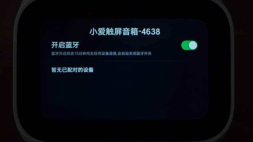 Xiaomi شياو منظمة العفو الدولية تعمل باللمس: شاشة اللمس الذكية المتكلم 39