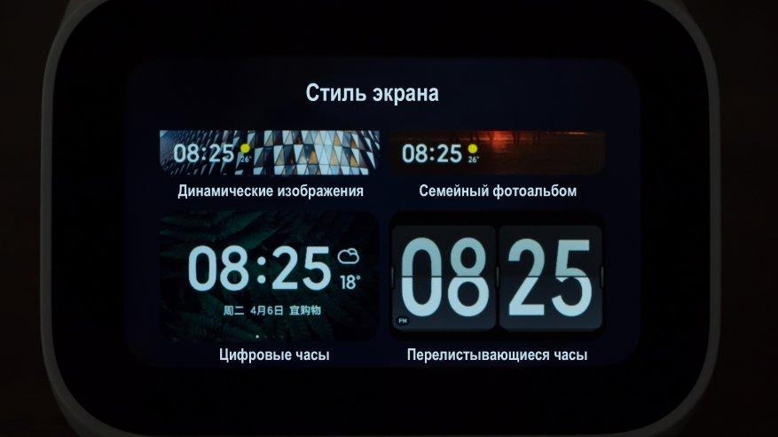 Xiaomi شياو منظمة العفو الدولية تعمل باللمس: شاشة اللمس الذكية المتكلم 42