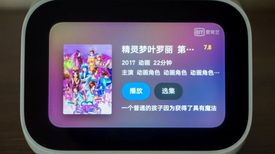 Xiaomi شياو منظمة العفو الدولية تعمل باللمس: شاشة اللمس الذكية المتكلم 57