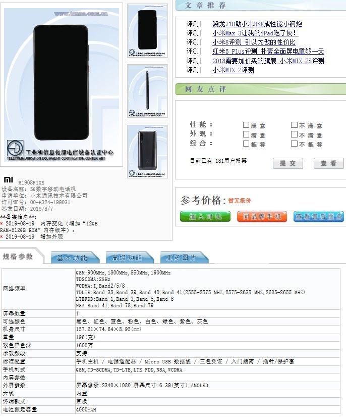 يشاهد XIAOMI 9 9G مع 12GB من ذاكرة الوصول العشوائي و 512 من المساحة الداخلية في تينا 1