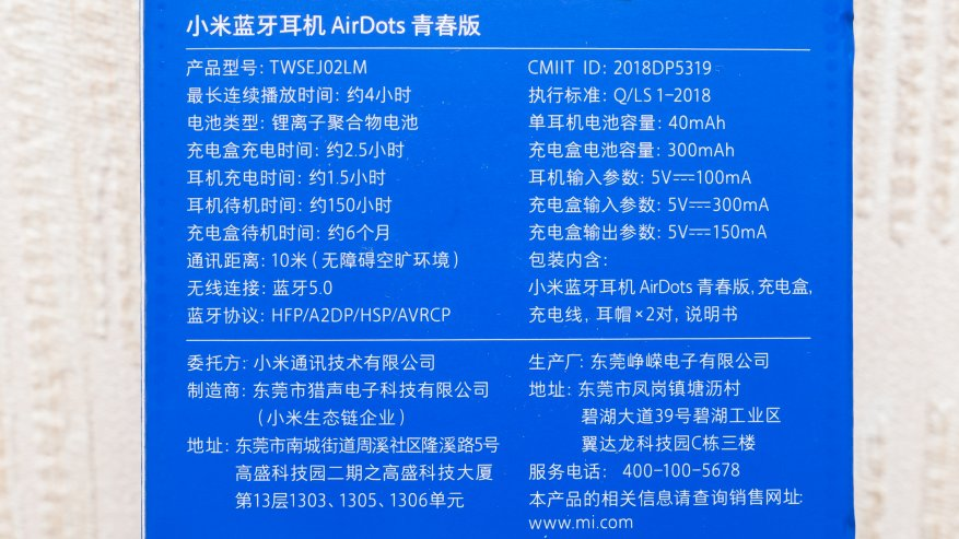 Xiaomi AirDots TWS: سماعات لاسلكية عالمية 2
