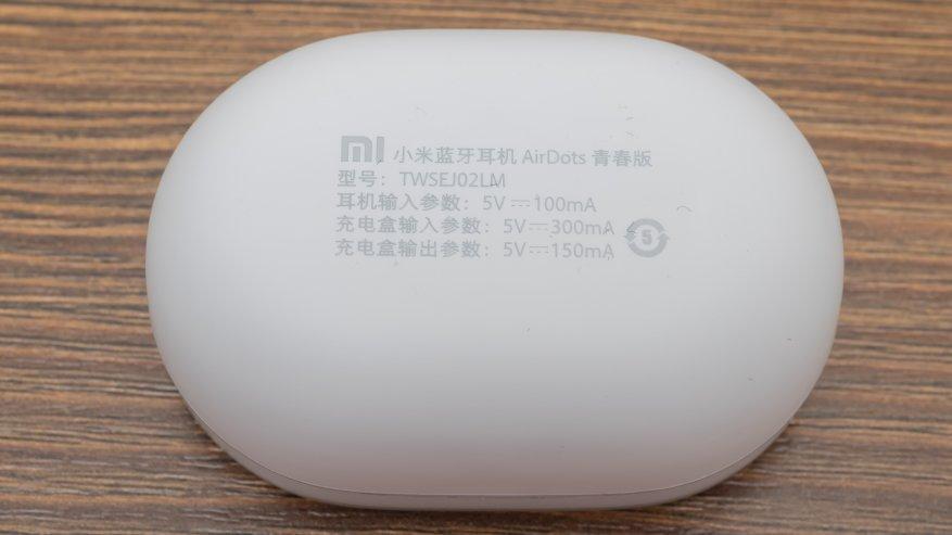 Xiaomi AirDots TWS: سماعات لاسلكية عالمية 9