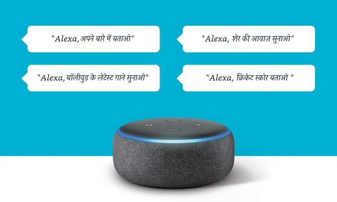 Amazon اليكسا صوت مساعد يمكن الآن التحدث أيضا الهندية والهنغليه 1