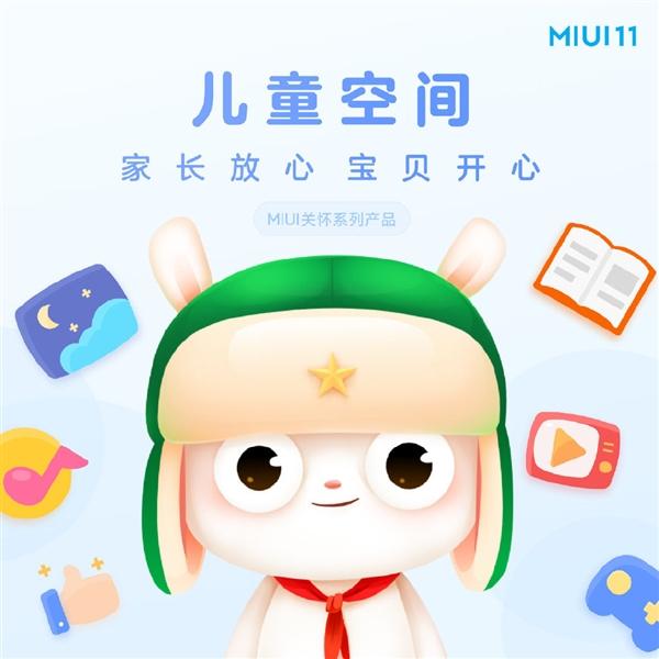 MIUI 11 يأتي مع مساحة خاصة للأطفال 1