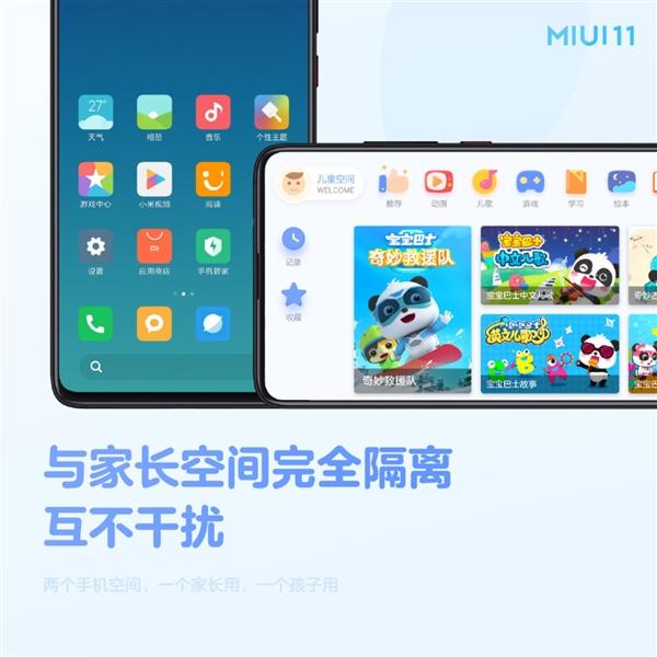 MIUI 11 يأتي مع مساحة خاصة للأطفال 2