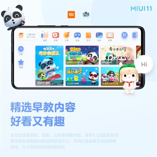 MIUI 11 يأتي مع مساحة خاصة للأطفال 3