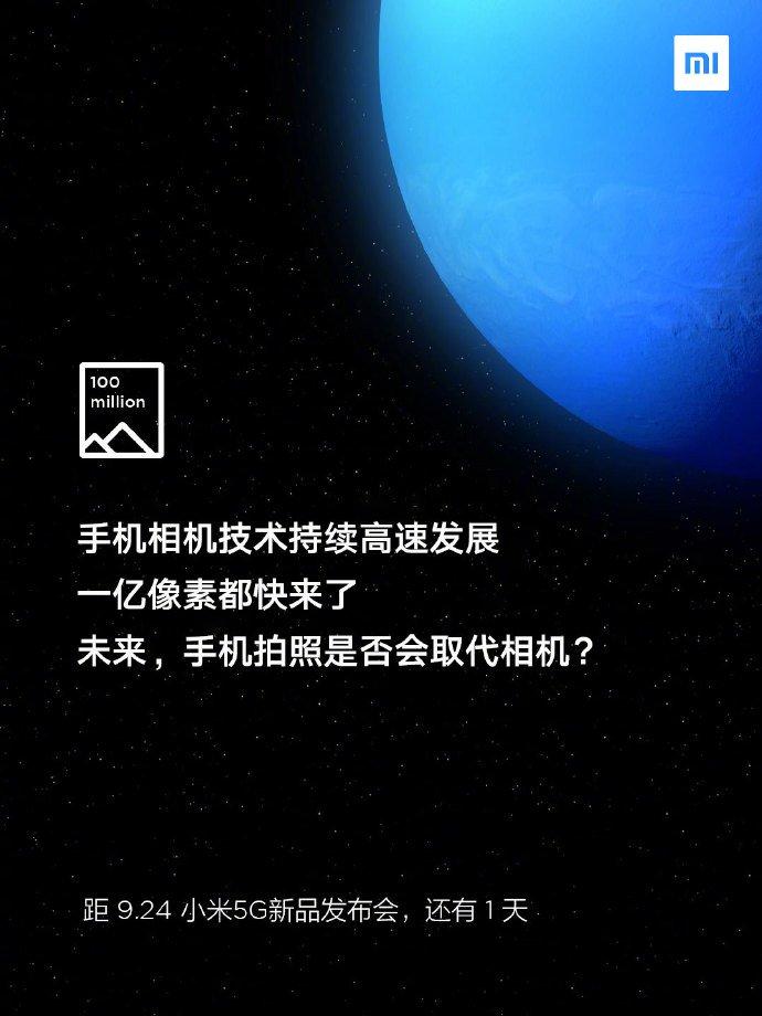 - ▷ تؤكد Xiaomi الكاميرا بدقة 100 ميجابكسل من Mi MIX Alpha »- 1