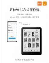 أطلقت شركة Xiaomi Mi Reader Pro الجديد ، الخاص به Kindle مع نغمات قابلة للتخصيص والتحكم الصوتي 3