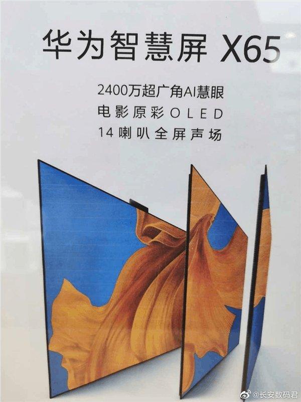 سيحتوي تلفزيون OLED الأول من Huawei على 65 بوصة و 14 مكبر صوت وكاميرا قابلة للسحب