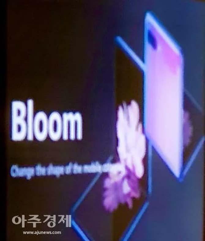 Galaxy Fold  2 يسمى Galaxy بلوم في اجتماع سامسونج السري [Rumor] 2
